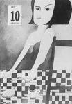 exposição-1973.02.09